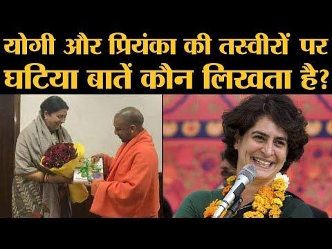 Yogi Adityanath, Smriti Irani, Priyanka Gandhi की तस्वीरों पर वाहियात कमेंट करने वाले कौन हैं?