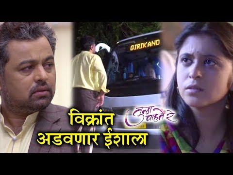 Tula Pahate Re | विक्रांत ईशाला बंगलोरला जाण्यापासून अडवणार!  | Episode Update