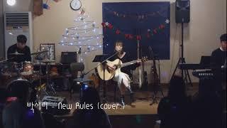 박세리 - New Rules (cover.)