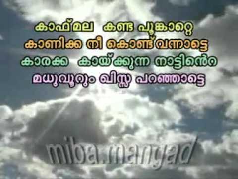 KAAFU MALA KANDA POOGATTE( Karaoke with Lyrics )BY .anwar pannikanadan vailathur