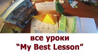 Все уроки английского языка для игры My Best Lesson Гарри Поттер