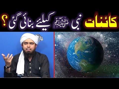 Kia ALLAH nay yeh KAINAT (Universe) NABI ﷺ kay liay banai ??? (By Engineer Muhammad Ali Mirza) thumbnail