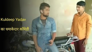 #kuldeepyadav | kuldeep yadav funny video | kuldeep yadav comedy...