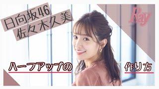 【日向坂46・佐々木久美】アザトカワイイ♡ハーフアップのつくり方