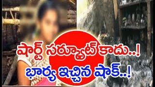 Police Cracked The Vanasthalipuram Short Circuit Case