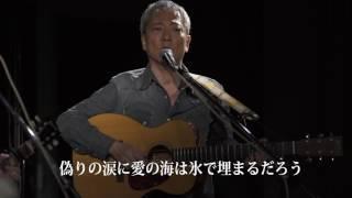「朽ちたスズラン」 'Let's Forget' Motoharu Sano & The Coyote Band W...