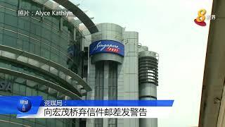 宏茂桥丢弃邮件事件  资媒局:邮差是特需人士 已对他发出警告