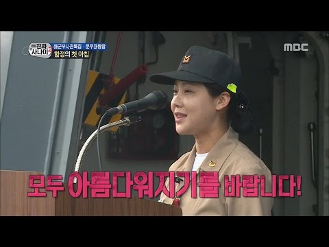 "[Real men] 진짜 사나이 - Rome Princess, ""I will be first beautiful  boatswain!"" 20161002"