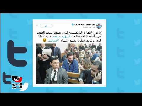 رواد تويتر لريهام سعيد بعد البراءة «انا زي القطط بسبع ارواح»  - 14:22-2018 / 3 / 22