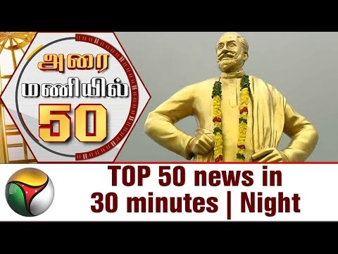 Top 50 News in 30 Minutes | Night | 13/08/2017 | Puthiya Tha