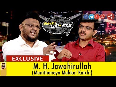 Agni Paritchai: Interview with M. H. Jawahirullah (Manithaneya Makkal Katchi) -  30/07/2016