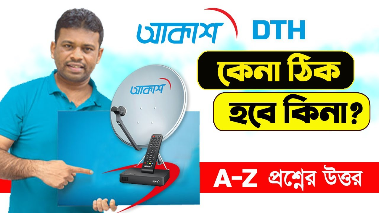 Akash DTH Review   Akash DTH Price in Bangladesh   AFR Technology