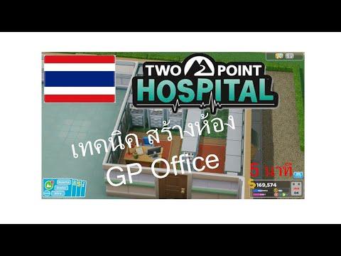 Two point hospital @เทคนิค+ทริก ห้อง GP Office
