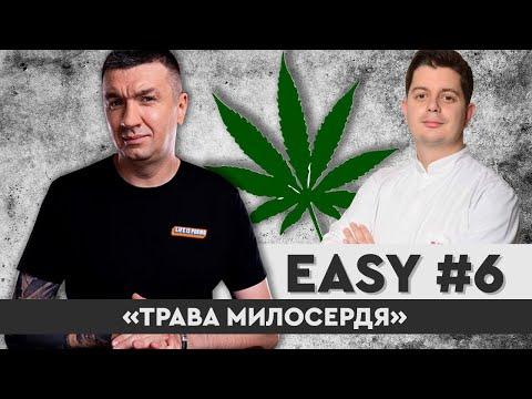 EASY #6. «Трава