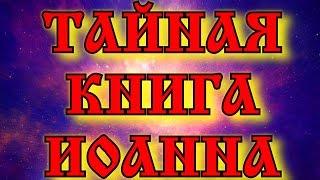 ТАЙНАЯ КНИГА ИОАННА - ДРЕВНИЙ РАННЕХРИСТИАНСКИЙ АПОКРИФ ОТКРЫВАЮЩИЙ ИСТИННУЮ СУТЬ ХРИСТИАНСТВА