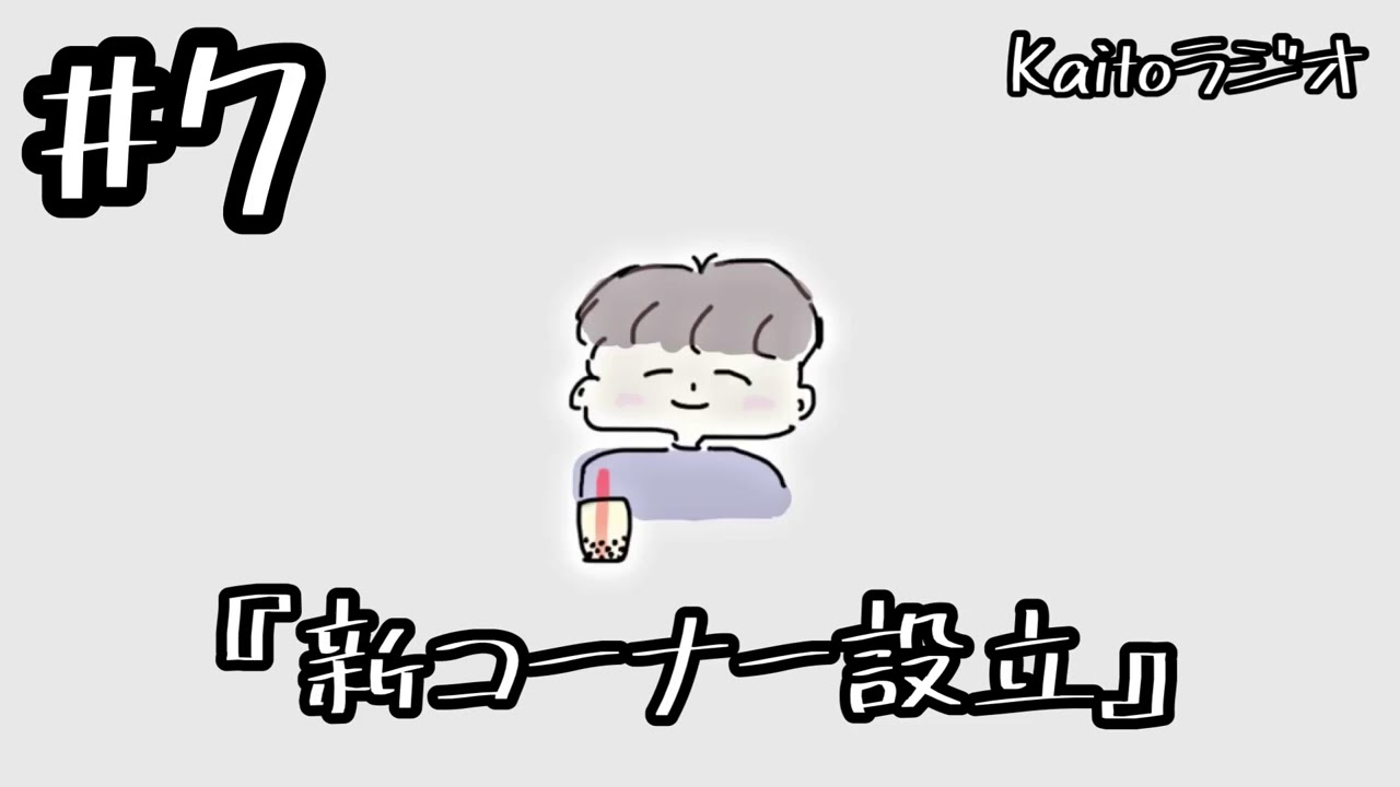 【Kaitoラジオ】#7 新コーナー設立
