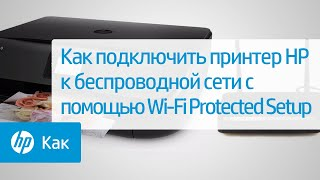 Як підключити принтер HP до бездротової мережі за допомогою Wi-Fi Protected Setup