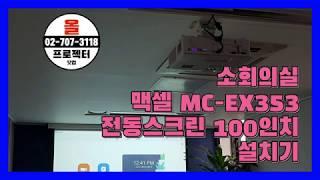 [회의실] 맥셀프로젝터 MC-EX353 + 전동스크린 …