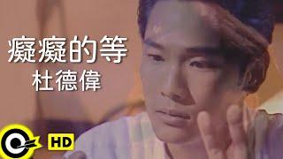 杜德偉 Alex To【癡癡的等 Only the lonely】Official Music Video