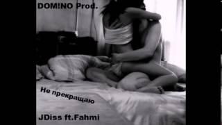 Не прекращаю JDiss ft. Fahmi