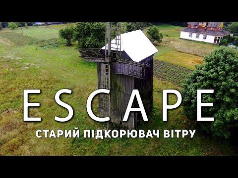 Проект ESCAPE: Старий підкорювач вітру