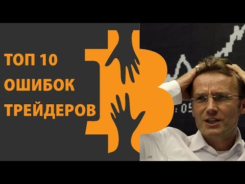 ТОП 10 ОШИБОК НАЧИНАЮЩИХ КРИПТОВАЛЮТНЫХ ТРЕЙДЕРОВ