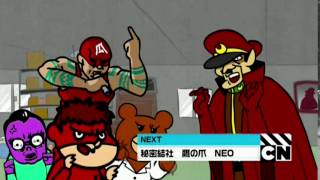 Cartoon Network Japan - Himitsu Kessha Taka no Tsume NEO up next