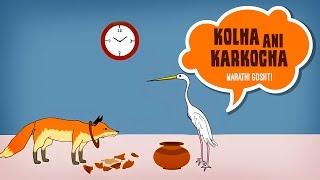 kolha ani karkocha marathi animation story by grand parents