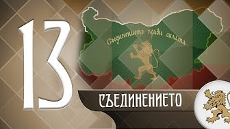 """""""Историята оживява"""" - 131 години от Съединението (епизод 13)"""