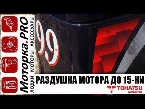 Раздушка ПЛМ  Tohatsu M9.9 в 15