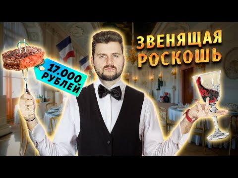 17000 рублей за МЯСО С КАРТОШКОЙ / Ресторан высокой французской кухни / Обзор Cristal Room Baccarat
