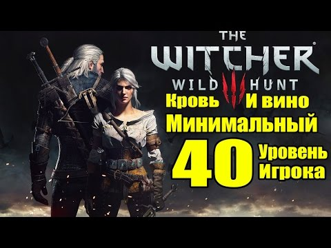 Witcher 3 Wild Hunt, the дата выхода, системные