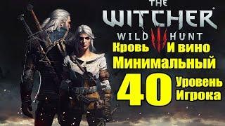 The Witcher 3: Blood and Wine (Кровь и Вино) - 40 УРОВЕНЬ [Требования]