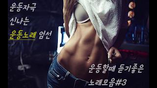 운동할때 듣기좋은 노래모음#3(광고X)
