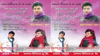 सम्झना ले आफ्नो मायालु लाई खोज्दै तड्पिदै ~ Samjhana Lamichhane Magar | New Nepali lok song Audio