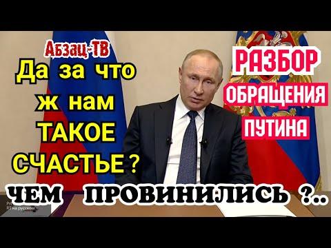 """Обращение Путина к нации. Вроде HИШТЯК0B наобещал? - ВСЕ НЕ ТАК ПРОСТО! Разбор """"подводных камней""""."""