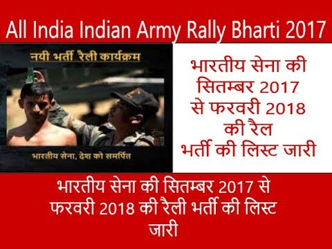 Indian Army Rally Bharti From September 2017 To February 2018, District Wise Bharti Plan, All India