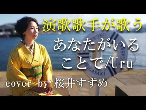 【演歌歌手が歌う】あなたがいることで/Uru  cover  by  桜井すずめ 【フル】【歌詞付き】TBS系 日曜劇場「テセウスの船」主題歌