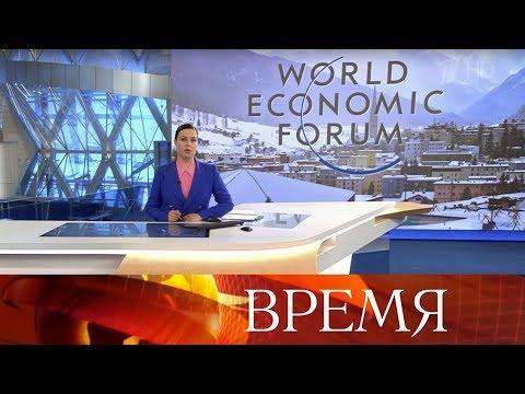 """Выпуск программы """"Время"""" в 21:00 от 20.01.2020"""
