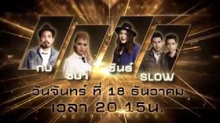 การแข่งขันครั้งสุดท้ายของ The X Factor Thailand ในรอบ Final