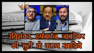 ChaiParSameekshaI मंत्रिमंडल में बदलाव के कारण| Reason Behind PM Narendra Modi Cabinet Reshuffle