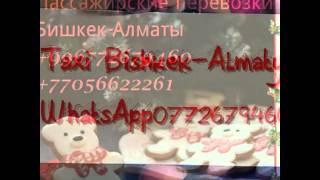 Такси Бишкек Алматы Аэропорт Алматы(, 2015-03-26T05:25:12.000Z)