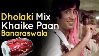 khaike paan banaras wala   Hard Dolki remix   Dj Ayush   New Style!