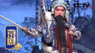 京剧《三打祝家庄》 2/2 来自《CCTV空中剧院》 20190719 | CCTV戏曲