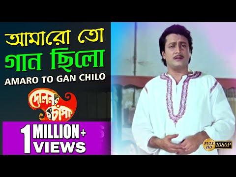 amaro-to-gaan-chilo-|-আমারো-তো-গান-ছিলো-|-dolon-chapa-|-kishore-kumar-|echo-bengali-muzik