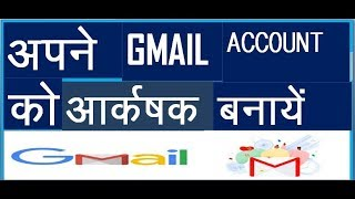 Gmail Account  ko Attractive Banaye with Themes.