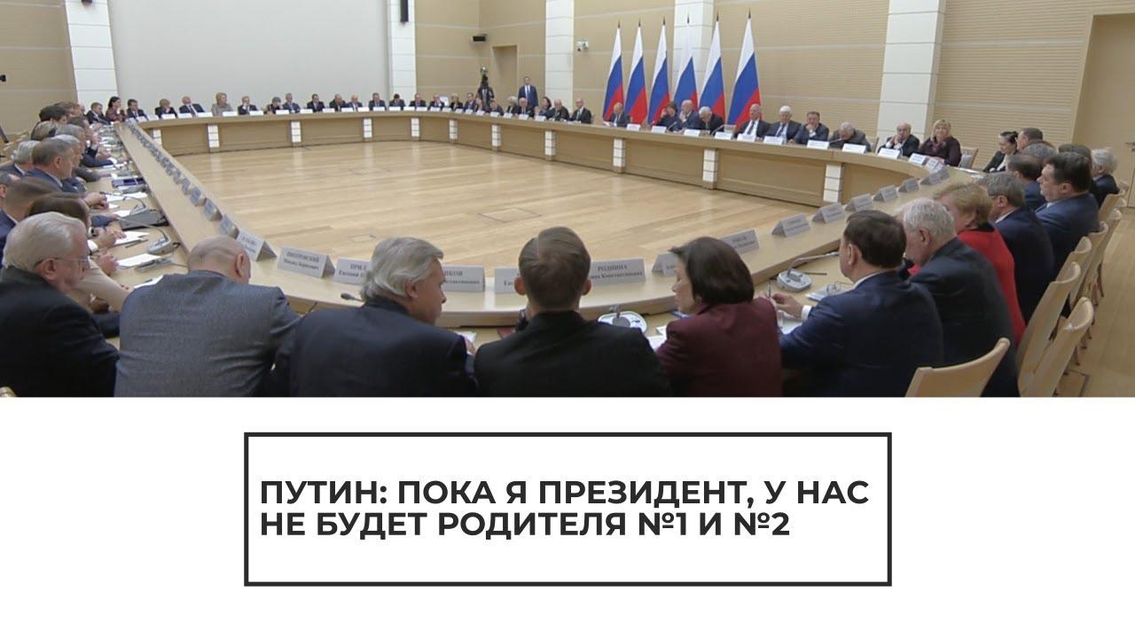 Путин о родителях номер один и номер два
