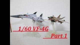 【マクロス玩具レビュー】 やまと1/60 完全変形 VF-4G ライトニングⅢ Part 1(ファイター形態) / YAMATO 1/60 VF-4G Lightning-III Review