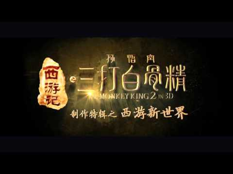 The Monkey King 2 - Bande-annonce #2