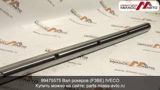99475575 Вал рокеров для двигателя Iveco Cursor F3BE. Видеообзор